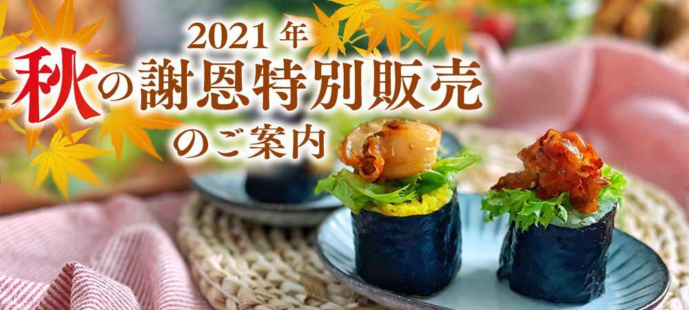秋謝恩20211000450.jpg
