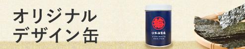 オリジナルデザイン缶