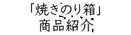 「焼きのり箱」商品紹介