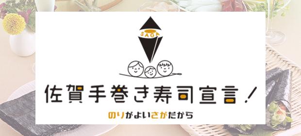 佐賀手巻き寿司宣言